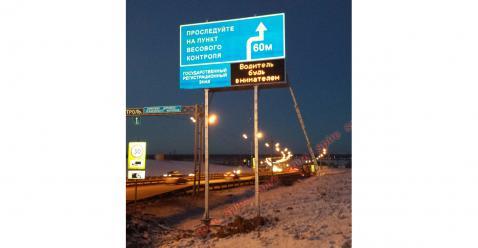 Дорожное светодиодное табло